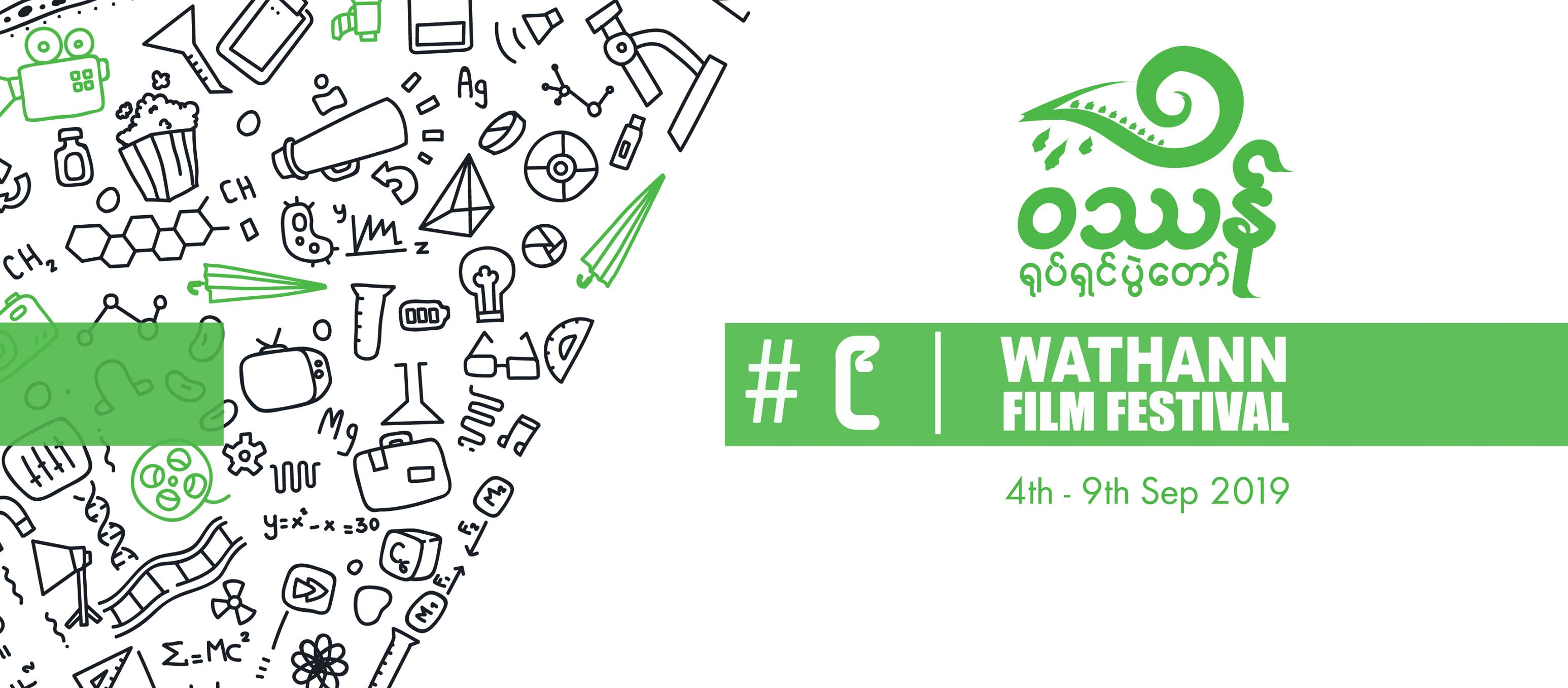 Screening | Wathann Film Festival | Goethe Institut